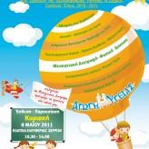 Αγωγή Υγείας – Εκδήλωση Κυριακή 8 Μαϊου