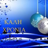Καλή χρονιά και ευτυχισμένος ο καινούριος χρόνος!