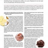 Διατροφικοί μύθοι και αλήθειες!